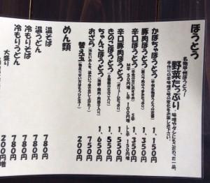 IMG_1153平成29年2月23日木トリ済