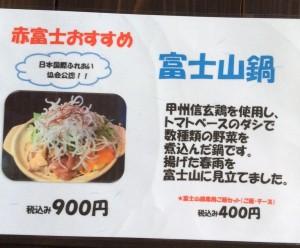 IMG_1155富士山鍋